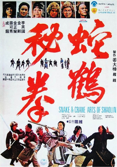 Snake & Crane Arts of Shaolin (1978) [DVD]